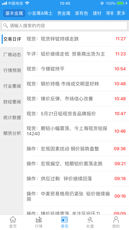 富宝资讯 App 截图