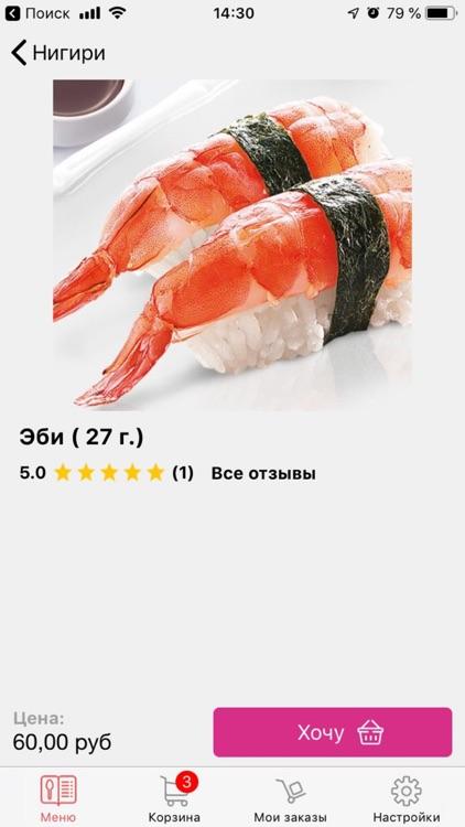 Галерея Суши - доставка еды