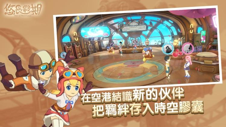 悠長假期 screenshot-3