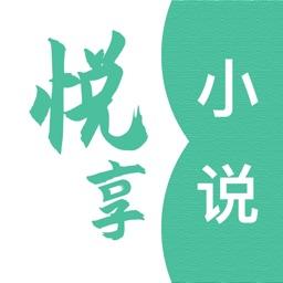 悦享小说—热门小说追书神器