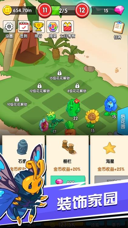 保卫花花 screenshot-4