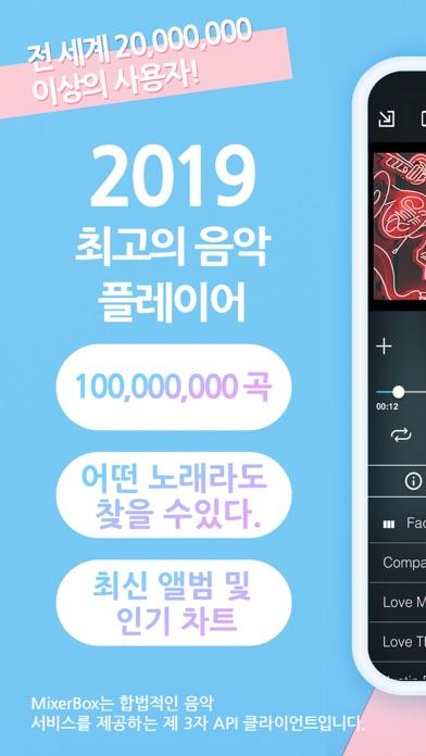 다운로드 음악MP3노래플레이어: MB3 Android 용