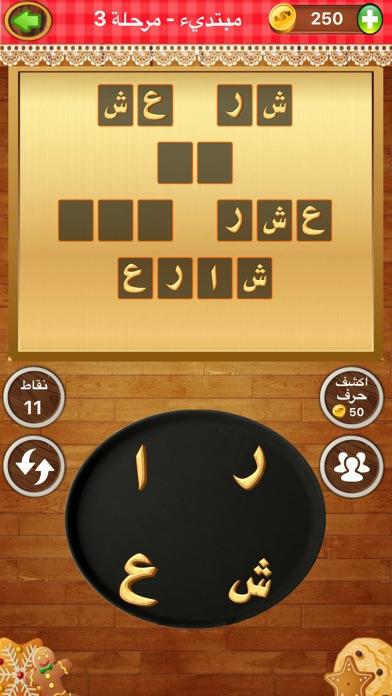 أبجدهوز - لعبة تحدي كلماتلقطة شاشة2