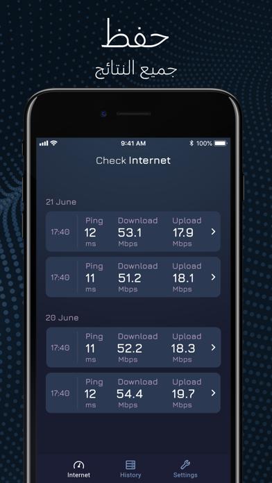 Internet Speedtestلقطة شاشة3