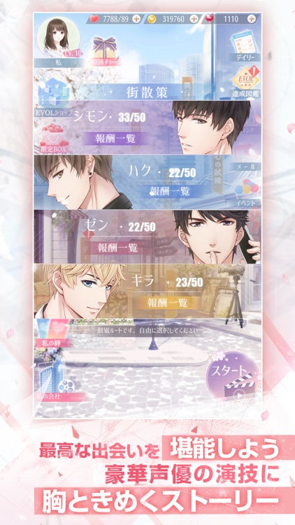 恋とプロデューサー~EVOL×LOVE~ screenshot-4