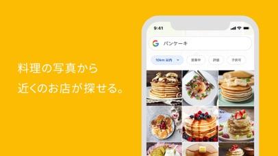 Google アプリ ScreenShot3
