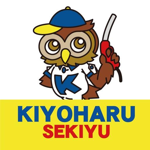 キヨハルセキユアプリ