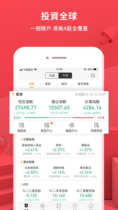 華盛通-華盛証券開戶交易軟件 screenshot four