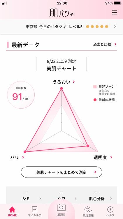 肌パシャ screenshot-0