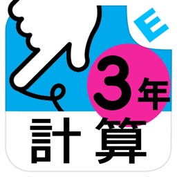Telecharger 小学3年生算数 けいさん ゆびドリル 計算学習アプリ Pour Iphone Ipad Sur L App Store Education