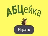 АБЦей-ка ipad images