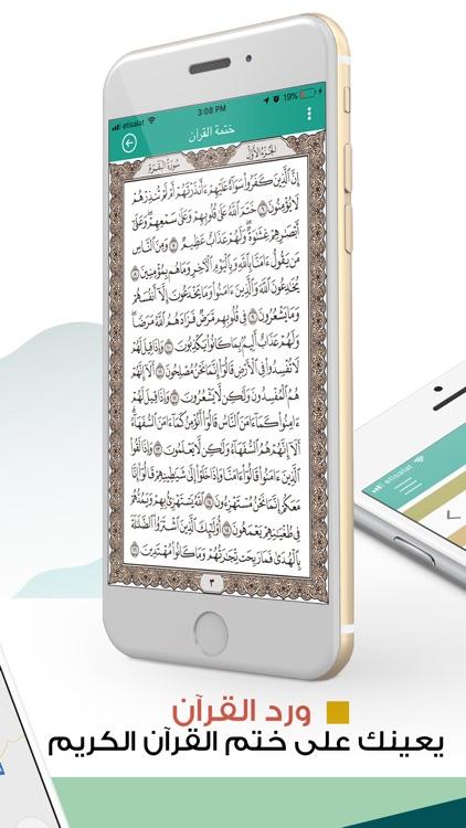 المصلي : Qibla, Athkar, Quran screenshot-8