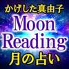 月読み占い師 かげした真由子◆月の占い