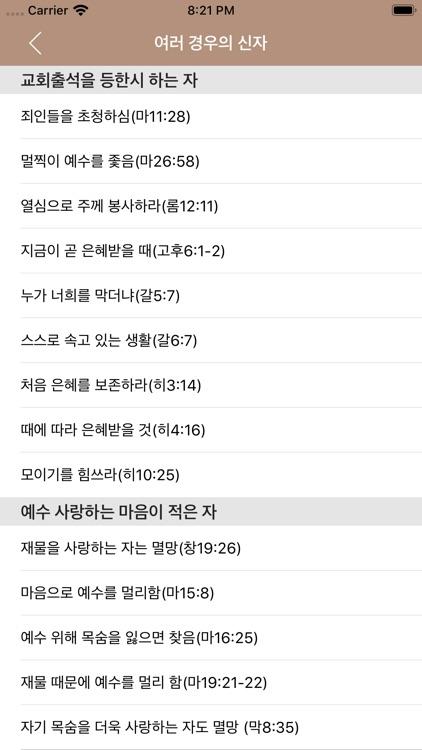 아가페성경찬송 (개역개정+쉬운성경+한영성경+새찬송가) screenshot-8