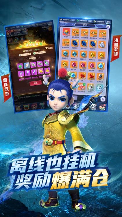 梦幻西游网页版 screenshot-4