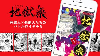 少年ジャンプ+ 人気漫画が読める雑誌アプリ ScreenShot4