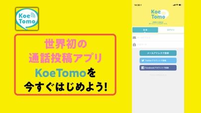 暇なら話そう!誰でも話せて友達も作れる「KoeTomo」 - 窓用