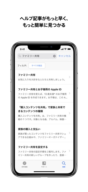 Apple サポート Screenshot