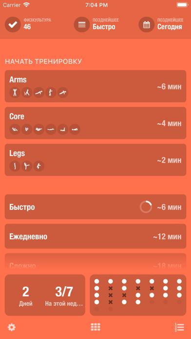 Скриншот №1 к Streaks Workout