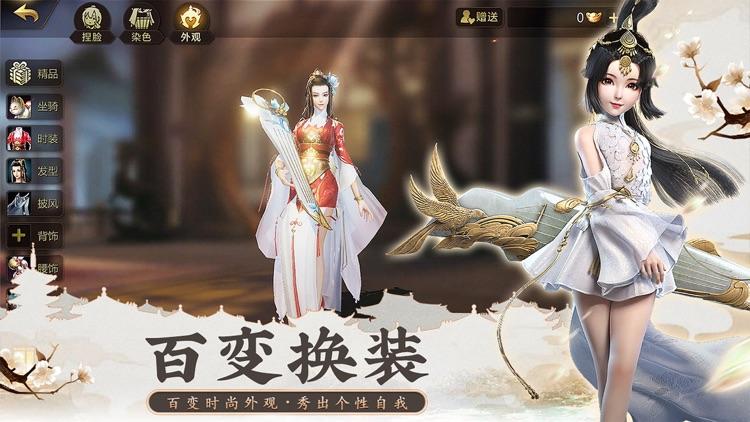 剑侠世界2-剑侠情缘二十周年献礼 screenshot-6