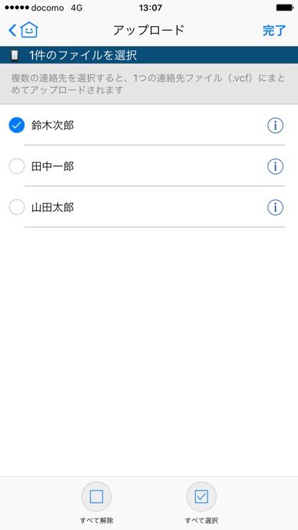 データ保管BOX screenshot-3