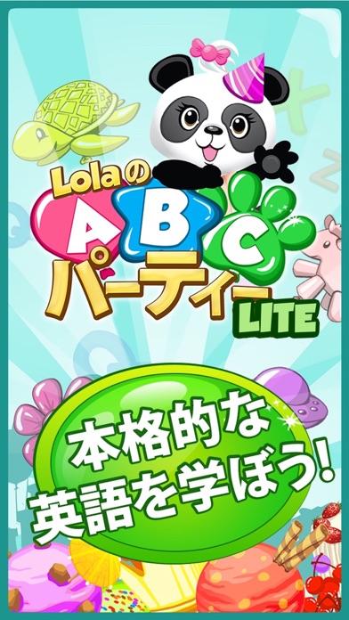 Lola のABC パーティー LITEのおすすめ画像1