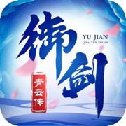 御剑青云传-国民热血3D仙侠游戏