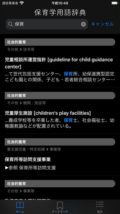 保育学用語辞典 screenshot 5