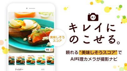 料理カメラ SnapDish 人気写真とレシピのお料理アプリ ScreenShot1