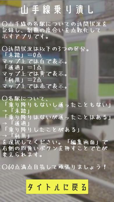 山手線乗り潰し screenshot 2