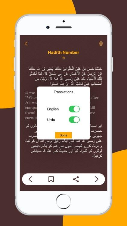 Sahih Muslim Hadith- صحيح مسلم screenshot-3