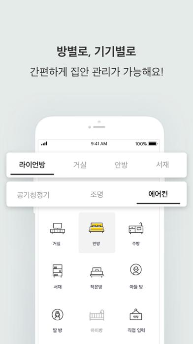 카카오홈 - Kakao Home Screenshot