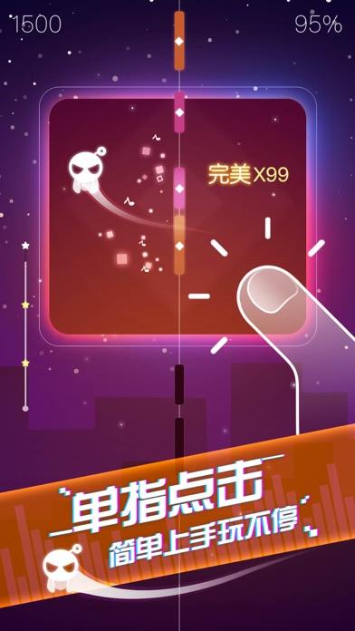 下载 音跃球球 为 PC