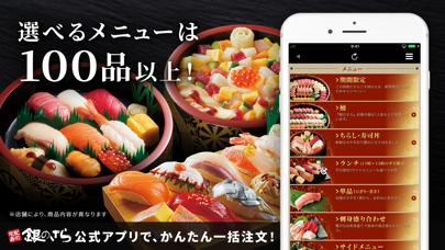 銀のさら 【公式】宅配寿司予約アプリのおすすめ画像5