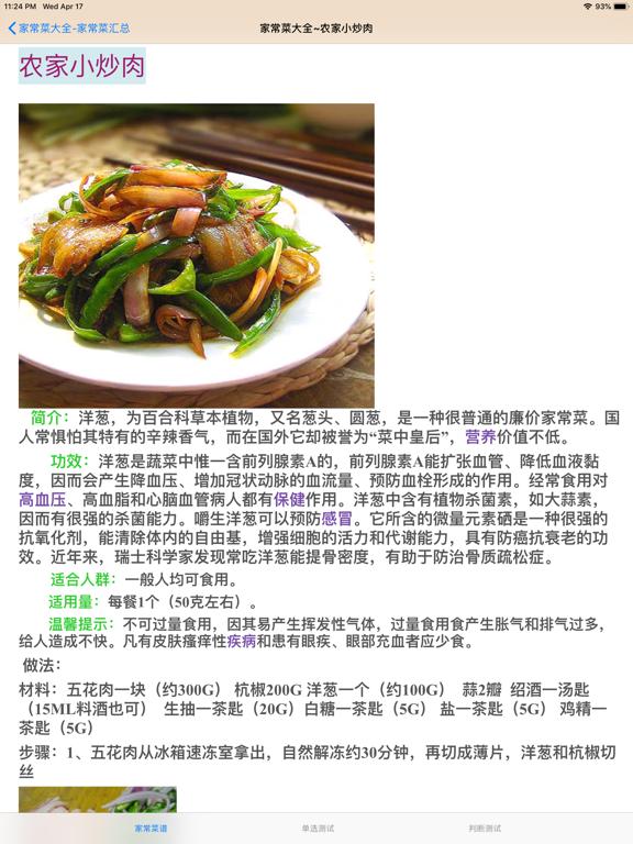 家常菜做法大全のおすすめ画像2