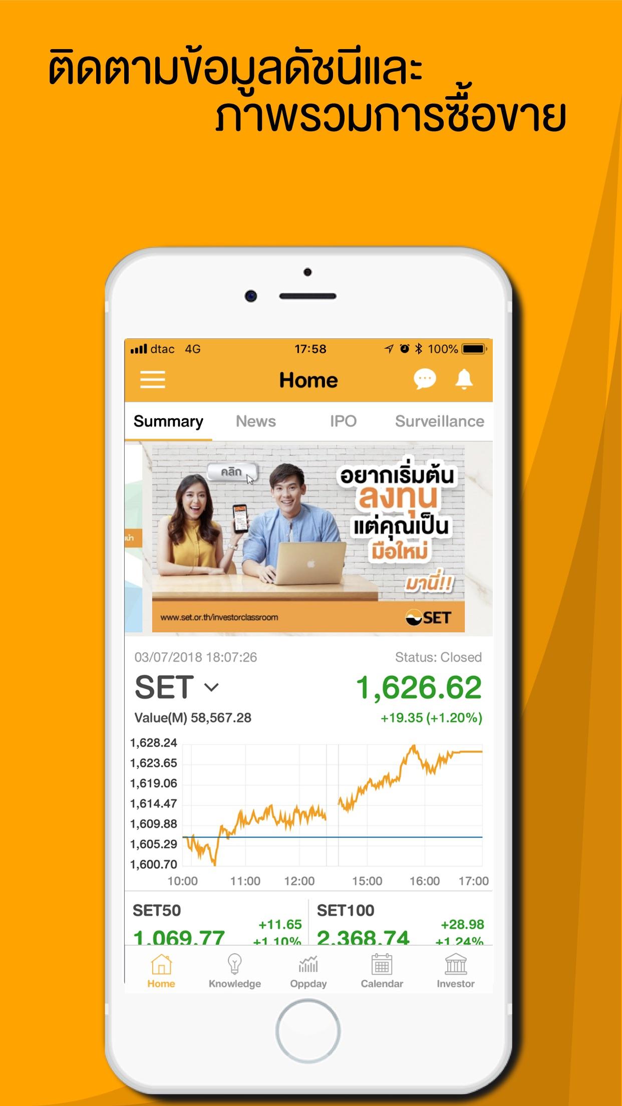 SET Application Screenshot
