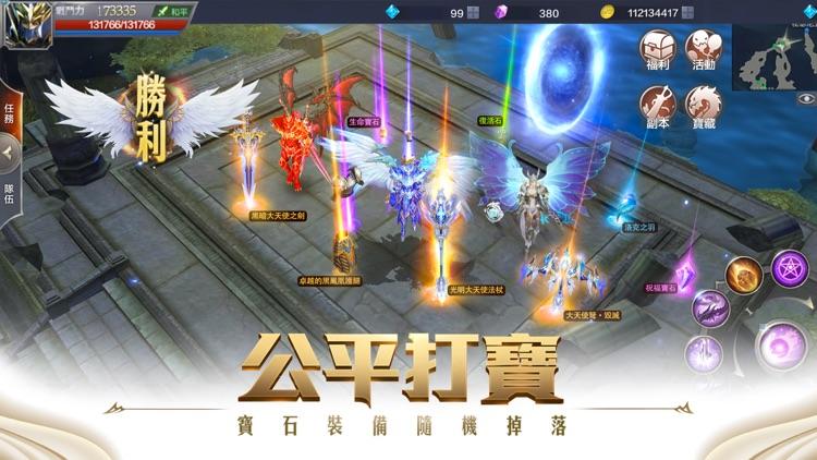 奇蹟MU:覺醒-一週年狂歡慶典 登入就送 screenshot-6