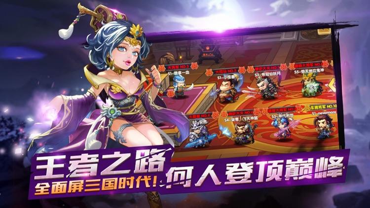 萌新三国-策略三国回合制游戏 screenshot-3