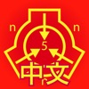 SCP基金会离线数据库 nn5n