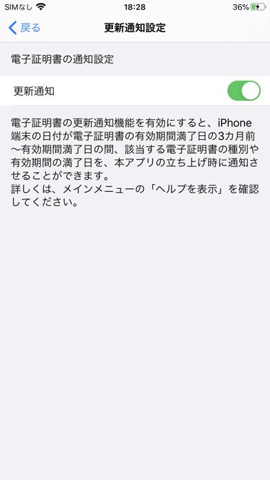 JPKI利用者ソフトのおすすめ画像6