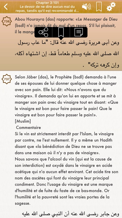 Riyad Salihin Audio : Français screenshot-4