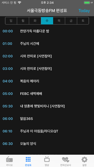극동방송 Radio for Windows