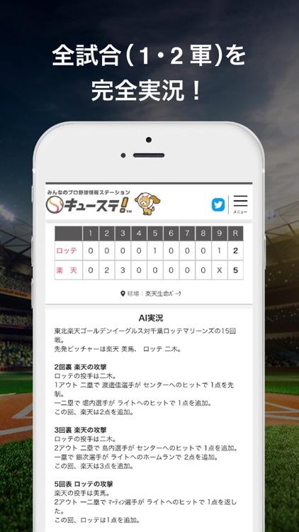 キューステ!アプリ screenshot-3