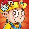 脑力王者-烧脑游戏 - iPhoneアプリ