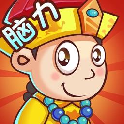 脑力王者-烧脑游戏