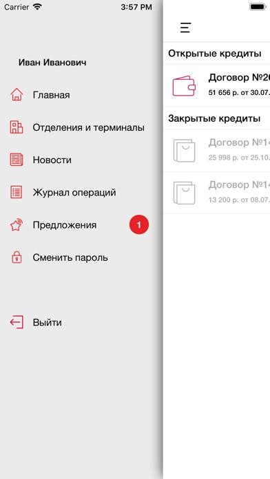 Русфинанс БанкСкриншоты 4