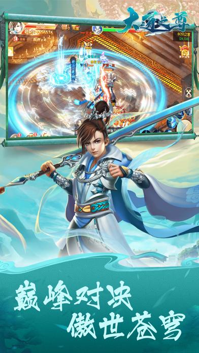 大道之尊:3d武侠角色扮演游戏 screenshot one