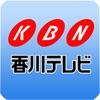KBN情報アプリ KBNいんふぉ