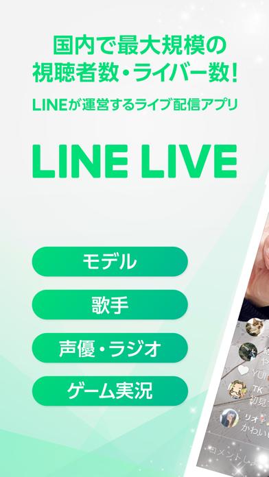LINE LIVE - LINEのライブ配信アプリのおすすめ画像1