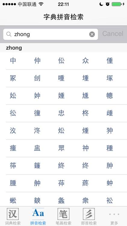 字典词典-新华词典和现代汉语字典二合一 screenshot-4